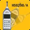 HS6298/HS6298A噪音计