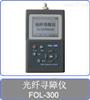 FOL-300 光纤断点测试仪