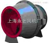 上海永上 FSJG-8S玻璃鋼管道斜流風機FSJG-8S *