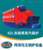 1吨2吨4吨6吨4吨蒸汽锅炉★4吨燃煤蒸汽锅炉