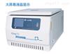 H1650R万博matext客户端3.0 湘仪离心机 台式高速冷冻离心机