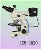 金相显微镜JXM-3020C|金相显微镜价格-绘统光学厂