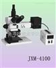 暗场金相显微镜JXM-4100C|金相分析仪价格-上海绘统