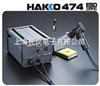 HAKKO474/475自動吸錫槍(日本HAKKO)