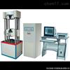 WAW系列微机控制电液伺服万能试验机价格厂家型号参数图片使用方法