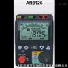 AR3126绝缘电阻测试仪