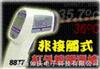 AZ8877紅外線額頭溫度儀