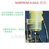 AFL00012AFL00017Norprene A-60-G工業級軟管