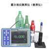 Hallmag TM300塑料玻璃瓶壁测厚仪