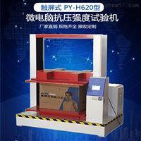 包装件纸箱抗压强度试验机GB/T4857